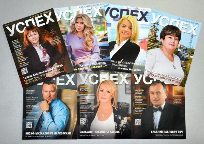 Журнал Успех как стиль жизни коллаж