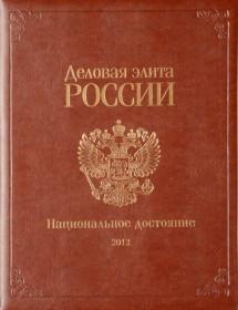 Элита России
