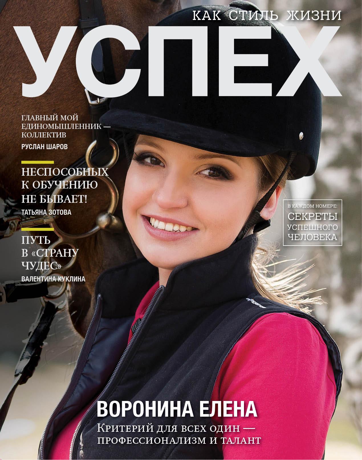 Журнал Знамя