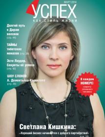 Журнал Успех как стиль