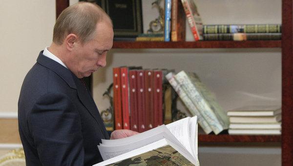 Путин с книгой