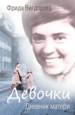 Абрамовна