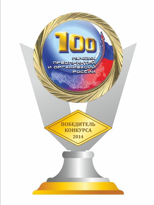 100 лучших предприятий России_сувенир_2014 - для сайта