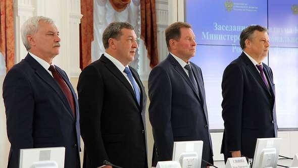 Минрегиона России