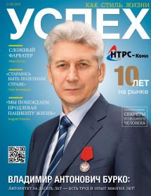 Журнал Успех 2015