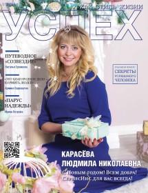 Журнал Успех январь 2016 г