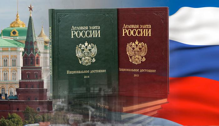 деловая элита Росии
