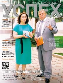 Журнал Успех