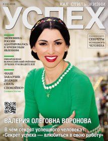 Журнал Успех стиль жизни #3 Июнь 2016