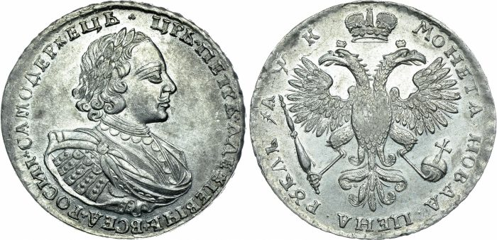 Монета-новая-Цена-рубль-Петр-Первый