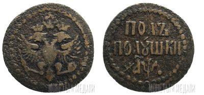 Полушка-Петра-Первого-1700-год