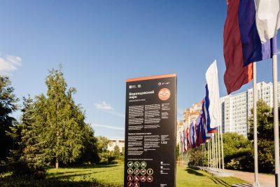voronovkij-park