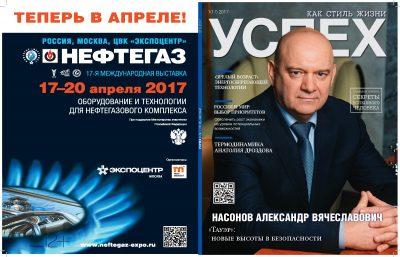 Журнал Успех #1 2017 года