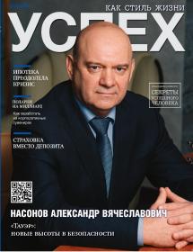 Обложка Журнал Успех #1 за 2017 год