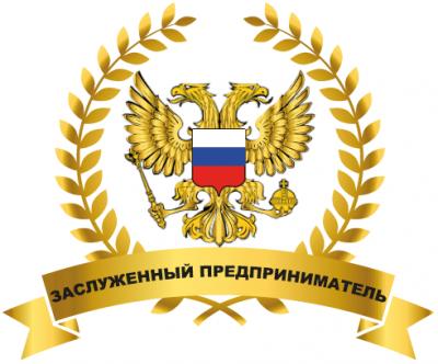 Общенациональная премия -Заслуженный предприниматель