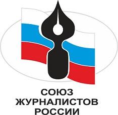 Союз журналистов России!