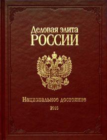 Альманах деловая Элита России 2016 обложка