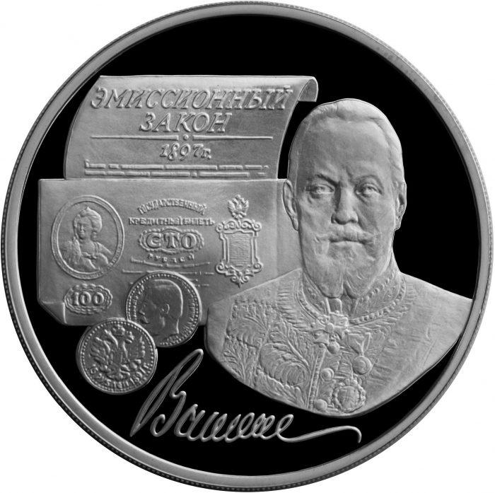 Денежная реформа 1895 1897 купить альбом для монет ссср