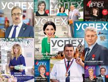 Журнал-Успех.1jpg