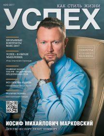 Обложка Журнала Успех #4 (20) 2017 года