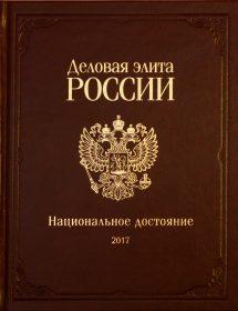 Обложка Альманаха Деловая Элита России 2017