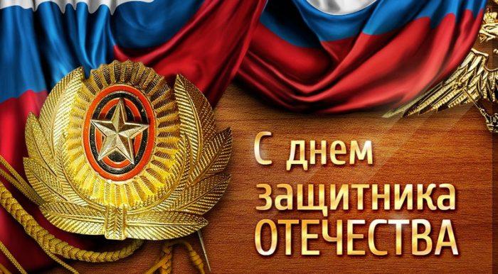C Денём защитника Отечества.