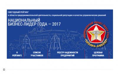 Национальный бизнес-лидер – 2017