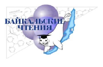 Юбилейная Конференция Байкальские чтения  2017