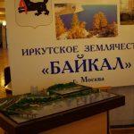 Иркутское землячество «Байкал»