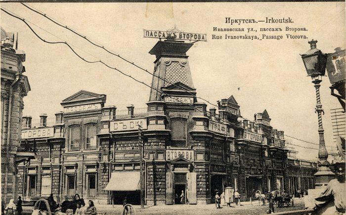 4 Пассаж Второва в Иркутске