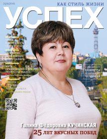 Обложка #3(24) журнал Успех