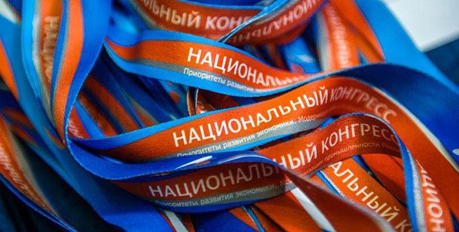 XIIIНациональный Конгресс —«Цифровизация промышленности России: Приоритеты развития»