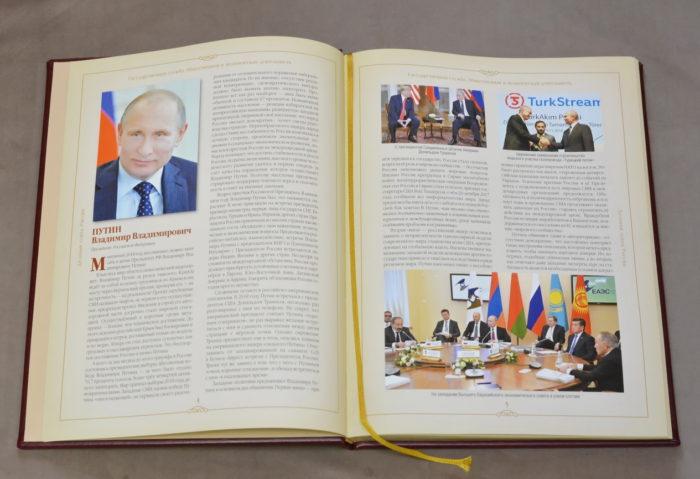 Альманах Деловая Элита России 2019