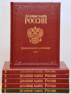 Деловая Элита России 2018