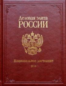 Обложка Деловая Элита России 2018
