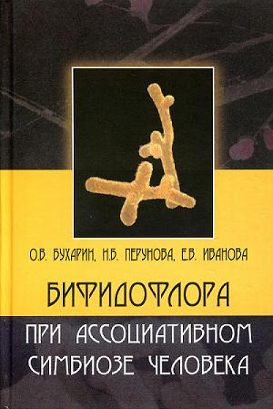 бифидофлора