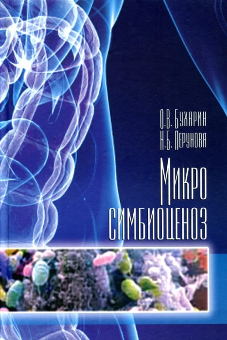микросимбиоценоз