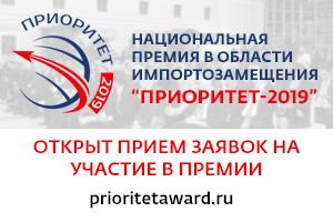 Национальная премия «Приоритет»