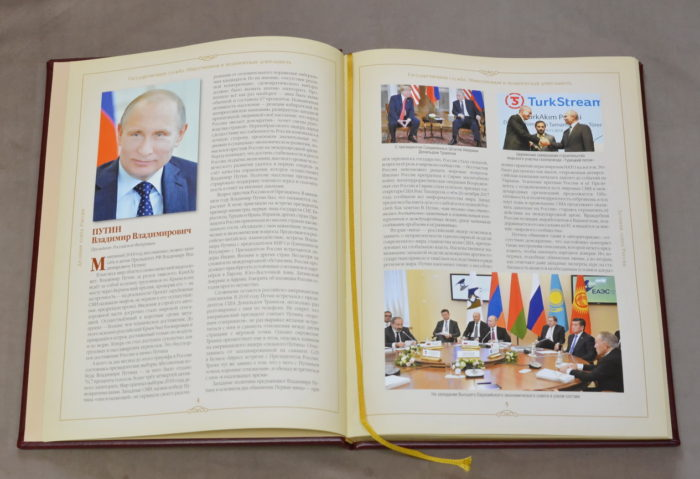 Альманах Деловая Элита России