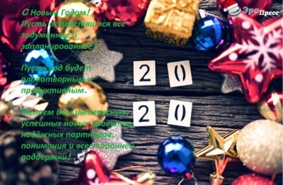 Поздравительная Открытка с новым 2020 годом
