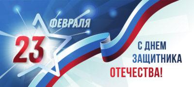 с-Днём-зашитника-отечества-2020