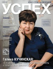 Обложка Журнал Успех #32