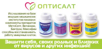 Optisalt.com