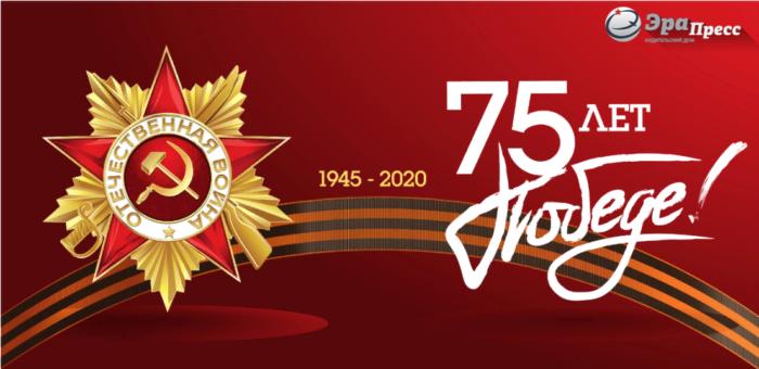 с Днём победы 75 лет.