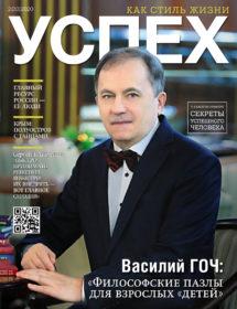 Журнал Успех 33