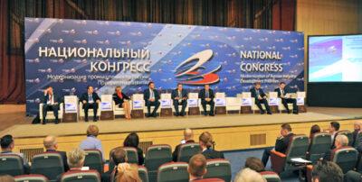 XV Национальном конгрессе «Модернизация промышленности России: Приоритеты развития»