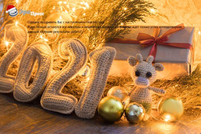 Поздравления с Новый годом 2021