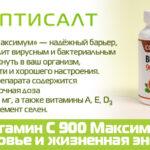 Витамин С 900 Максимум