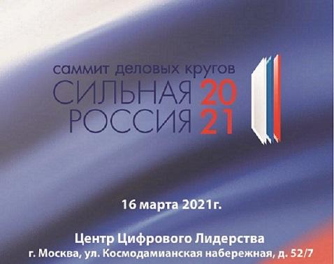 Саммит Сильная Россия 2021