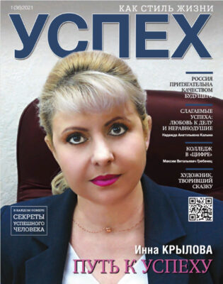 Обложка Журнал Успех #36